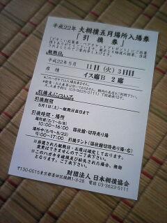 20100511_01