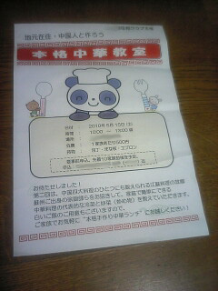 20100519_01
