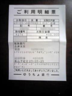 20110525_01